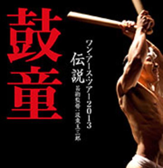 News20130501oet_poster_jp_s